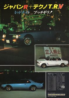Diagnosed with Nostalgia Tuner Cars, Jdm Cars, Jdm Wallpaper, Retro Wallpaper, New Retro Wave, Retro Poster, Street Racing Cars, Car Mods, Drifting Cars
