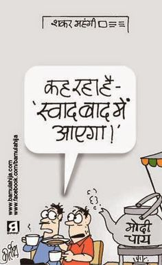 Humor, Cartoons, Hindi Cartoon, Indian Cartoon, Cartoon on Indian Politics by Kirtish Bhatt Best Quotes, Funny Quotes, Life Quotes, Comedy Cartoon, Funny Jokes In Hindi, Cute Animal Videos, Funny Pictures, Funny Pics, Politics