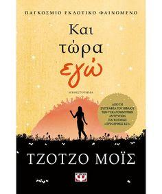 Και τώρα εγώ - Τζότζο Μόις Kai, Good Company, Literature, Fiction, Author, Good Things, Reading, Instagram Posts, Books