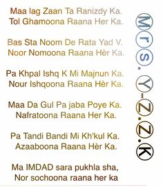 Pashto Shayari, Pashto Quotes, Stylish Dp, Iqbal Poetry, Heart Touching Shayari, Writing Words, Sad Love, Good Job, English Grammar