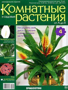 Комнатные и садовые растения от А до Я №4 2014
