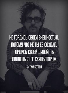 63 Trendy Quotes Life Lessons Thoughts Sayings Bible Verses Quotes, New Quotes, Wise Quotes, Great Quotes, Motivational Quotes, Funny Quotes, The Words, Cool Words, Russian Quotes