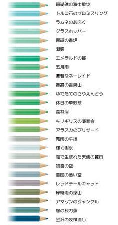 神センス!500色の色鉛筆の名前が凄過ぎる - NAVER まとめ Amazing Drawings, World Of Color, Color Theory, Base, Colored Pencils, Color Schemes, Psychology, Stationery, Knowledge