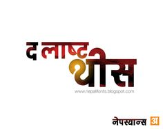 NepSans Devanagari by Ananda Maharjan, via Behance