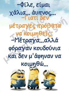 Funny Memes, Jokes, Minions, Funny Pictures, Lol, Humor, Greek Language, Fanny Pics, Funny Pics