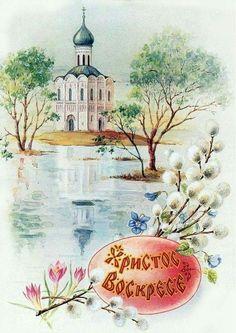 Old Russian Easter postcard. Vintage Holiday Postcards, Vintage Cards, Vintage Postcards, Russian Folk Art, Ukrainian Art, Egg Card, Old Cards, Easter Art, Religious Art
