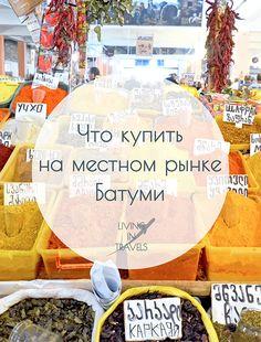 Что купить на местном рынке Батуми. What to buy at streetmarket in Batumi #livingintravels #travel #blog #travelblog #georgia #batumi #батуми #грузия #streetmarket #food #spices #digitalnomad #блогпутешественника #туризм #путешествия