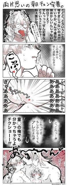 Usui, Doujinshi, Fan Art, Twitter, My Love, Anime, Random Things, Baddies, Random Stuff