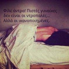 Χμμμμ.....να το κοινοποιήσουμε μέσω ΜΜΕ?????? Poetry Quotes, Me Quotes, Motivational Quotes, Funny Quotes, Inspirational Quotes, Greek Love Quotes, Feeling Loved Quotes, Clever Quotes, Greek Words
