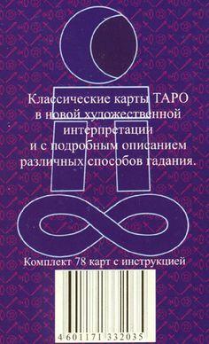 Nombre: Mirror of fate. País :Rusia FabricanteAgency RegionPrinting . Ilustrador: V.Besedin Fecha: 2001