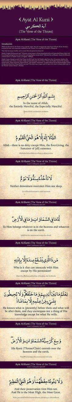 A Great Quran Verse -The Verse of The Throne Ayat Al Korsi - أية الكرسي