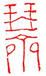 A SEAL BY GIAN JIN-LUN(1888 ~1950)簡經綸(1888 ~1950)篆刻〔琴齋〕。