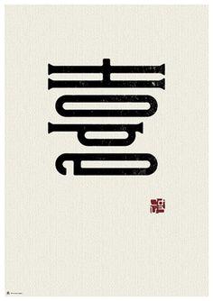 wks-532a60833a327 Graphic Design Fonts, Lettering Design, Pop Art Font, Brush Script, Japanese Branding, Hope Logo, Typographie Logo, Chinese Typography, Composition Design