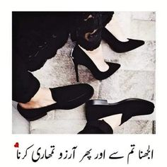 💎 Miss Bushra Kakar💎 Funny Quotes In Urdu, Love Quotes In Urdu, Love Quotes Poetry, Love Poetry Urdu, Qoutes, Cute Couple Poses, Couple Dps, Couple Goals, Ghalib Poetry
