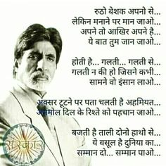 Motivational Pictures In Hindi - Amitabh Bachchan Quotes - Oh Yaaro Buddha Quotes Inspirational, Motivational Picture Quotes, Motivational Quotes For Students, Inspirational Quotes Pictures, Positive Quotes, Motivational Status, Positive Motivation, Spiritual Quotes, Quotes About Attitude