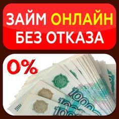 Займы от 10 до 100 тыс. руб. со ставкой от 0,42%.