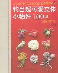 79 pages in high quality PDF Content: 100 Patterns of fruit and lovely flower corsage designs with clear diagrams These PDF patterns will be sent