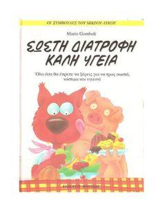 ΣΩΣΤΗ ΔΙΑΤΡΟΦΗ ΚΑΛΗ ΥΓΕΙΑ Autumn Crafts, Audio Books, Winnie The Pooh, Children, Kids, My Books, Health Fitness, Mario, Education