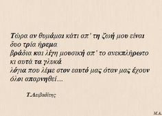 Τάσος Λειβαδίτης Poem Quotes, Wisdom Quotes, Poems, Life Quotes, The Words, True Lies, Me Too Lyrics, Greek Quotes, Texts