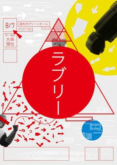 Lovely Japanese Graphic Design posters, book covers, illustrations