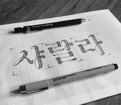 """레터링 """"샤랄라라랄라"""" - 디지털 아트, 디지털 아트, 디지털 아트 Graphic Design Posters, Graphic Design Typography, Lettering Design, Typography Layout, Typography Letters, Text Design, Logo Design, Typo Poster, Type Illustration"""