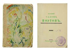 Image result for весенний. салон поэтов