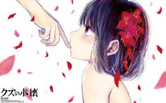 """Source: """"Kuzu no Honkai"""" Characters: """"Yasuraoka Hanabi"""" Artist: """"Yokoyari Mengo"""" shuushuu: Image #650222"""