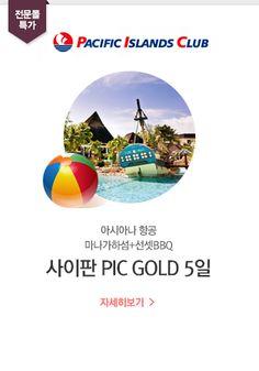 사이판 PIC GOLD 5일
