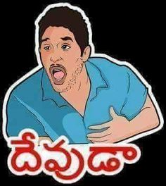 Funny Pictures For Facebook, Funny Images, Good Morning Funny, Good Morning Quotes, Love Quotes In Telugu, Telugu Jokes, Comedy Pictures, Whatsapp Pictures, Funny Expressions