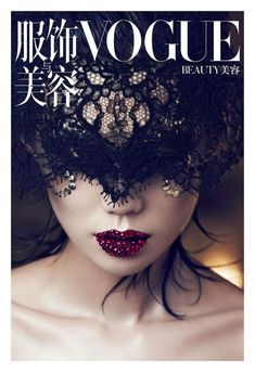 Vogue China- adding the English and the Chinese type- I love this idea.