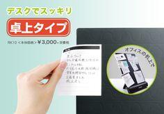 デスクでスッキリ 卓上タイプ RK10<本体価格>¥3,000+消費税 オフィスの机上で