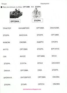 Greek Language, Fall Is Here, Spring Crafts, Education, Bread, Autumn, Grammar, School, Fall Season