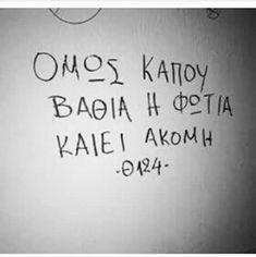 Soul Quotes, Tv Quotes, Lyric Quotes, Qoutes, Lyrics, Smart Quotes, Cute Texts, Greek Words, Heartbroken Quotes