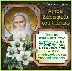 Orthodox Christianity, Holy Spirit, Wise Words, Jesus Christ, Faith, Quotes, Blog, Holy Ghost, Quotations