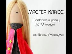 """Мастерская текстильной куклы """"E.V.A. by Evgeniya Ambartsumyan"""": Мастер класс """"Одеваем куколку за 10 минут"""""""