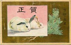 昭和2年(1927年)・年賀状レトロ美術館