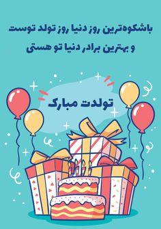 کارت پستال باشکوهترین روز دنیا روز تولد توست و بهترین برادر دنیا تو هستی، تولدت مبارک - تولدت مبارک - بی کلام
