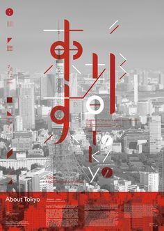 東京都 | Tokyo Info. on Behance