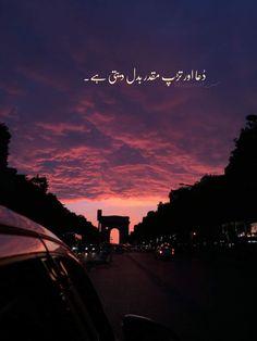 Urdu Quotes With Images, Love Quotes In Urdu, Muslim Love Quotes, Poetry Quotes In Urdu, Best Urdu Poetry Images, Like Quotes, Islamic Love Quotes, Islamic Inspirational Quotes, Good Life Quotes