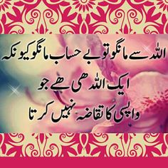 Allah se maango to behisaab maango kyun ke ek Allah hi hai jo waapasi ka taqaaza nahi karta