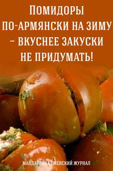 Baked Potato, Sweet Potato, Good Food, Yummy Food, How To Can Tomatoes, Polish Recipes, Russian Recipes, Food And Drink, Appetizers