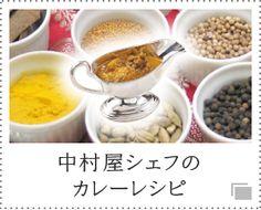 中村屋シェフのカレーレシピ