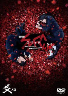 劇場版 SPEC ~結~ 爻ノ篇 スタンダード・エディション [DVD] Tc エンタテインメント http://www.amazon.co.jp/dp/B00EH3KW1S/ref=cm_sw_r_pi_dp_S5Jtub1HXV0E0