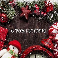 С Рождеством Вас, дорогие наши друзья! 🎄🎁❤️  Мира, добра, благополучия Вам и Вашим семьям! 👨👩👧  Сегодня мы работаем в наших магазинах на Жадова ( в «Жадовском» ) и на Попова ( в «Престиже» ) до 20:00 👌🏽  В ЦУМе, сегодня выходной 🙂  Будем рады Вас видеть и с нетерпением будем ждать ❤️  Всем чудесного дня и прекрасного настроения! 😘  #candyshopkirovograd #candy #sweet #merrychristmas #christmas #рождество #магазинсладостей #кировоград #кропивницкий