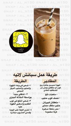 Coffee Drink Recipes, Starbucks Recipes, Dessert Recipes, Easy Cooking, Cooking Recipes, Pc Photo, Coffee Bar Design, Arabic Food, Food Presentation
