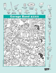 Hidden Picture Puzzles Pages - Hidden Picture Puzzles Pages, Hidden Pictures Printables. Adult Coloring, Coloring Books, Coloring Pages, Hidden Pictures Printables, Highlights Hidden Pictures, Find The Hidden Objects, Hidden Picture Puzzles, Free Printable Word Searches, Highlights Magazine