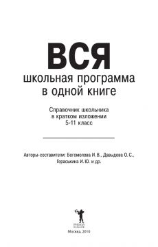 Russian Language Lessons, Russian Language Learning, Life Hacks For School, School Study Tips, English Phrases, Learn English Words, Film Books, Book Authors, Good Books