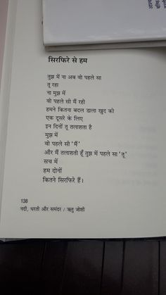 Love Poems In Hindi, Marathi Love Quotes, Love Poems For Him, Poetry Hindi, Love Quotes Poetry, Book Quotes, Sister Poems, Sister Quotes, Real Life Quotes