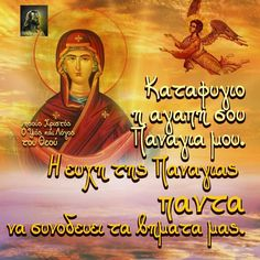 Orthodox Christianity, Greek Quotes, Wise Words, Believe, Faith, God, Dios, Allah, Word Of Wisdom