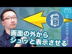 Final Cut Pro X動画でロゴ画像を左右にスライド表示させる方法